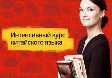 рифмы именам, обучение китайскому в новосибирске постановка